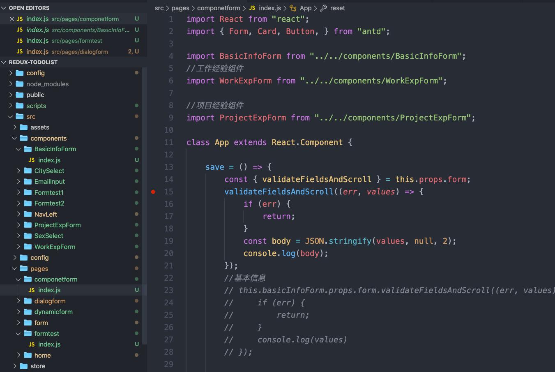 页面文件结构