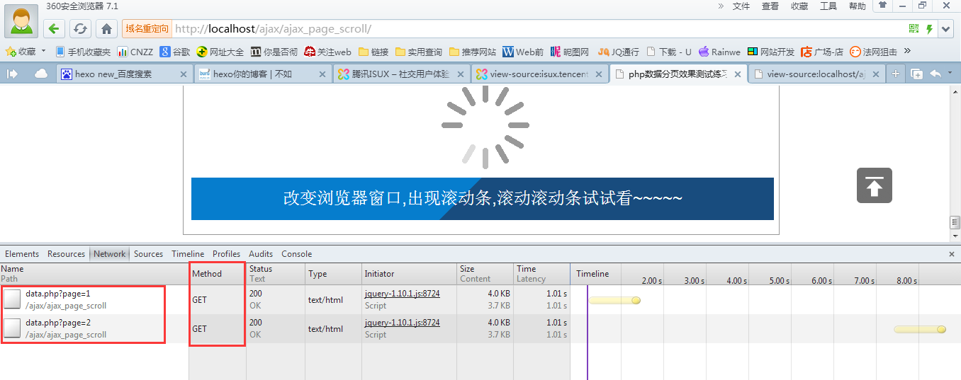 ajax滚屏加载修复bug截图2