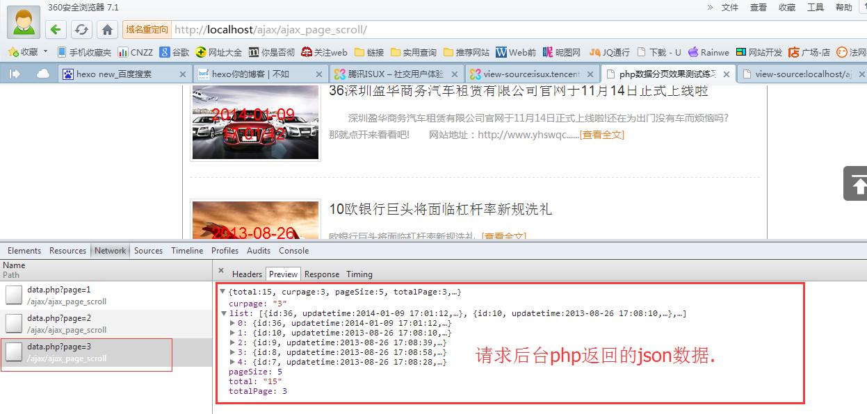 ajax滚屏加载修复bug截图3